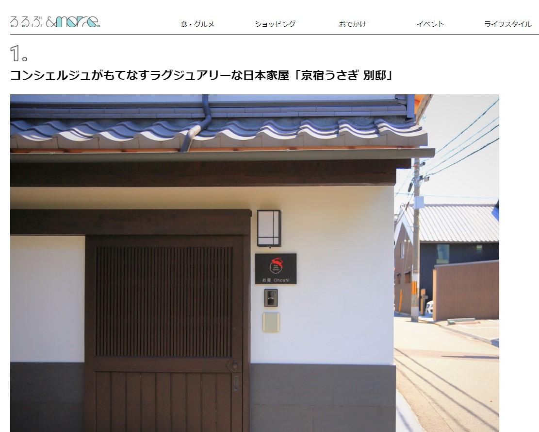 https://www.usagi-yado.com/blog/assets_c/%E3%82%8B%E3%82%8B%E3%81%B6More.jpg