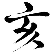 https://www.usagi-yado.com/blog/assets_c/%E4%BA%A5.png