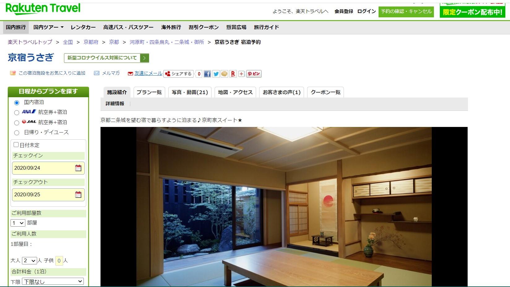 https://www.usagi-yado.com/blog/assets_c/%E6%A5%BD%E5%A4%A9%E3%81%86%E3%81%95%E3%81%8E.jpg