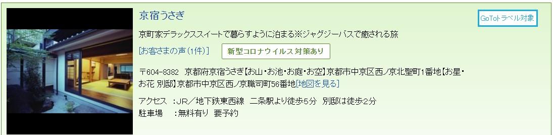 https://www.usagi-yado.com/blog/assets_c/%E6%A5%BD%E5%A4%A9GoTo.jpg