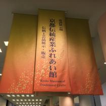 トリップアドバイザーで人気 京都伝統産業ふれあい館!