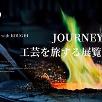 JORNEY 工芸を旅する展覧会