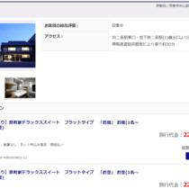 日本旅行で販売を開始いたしました