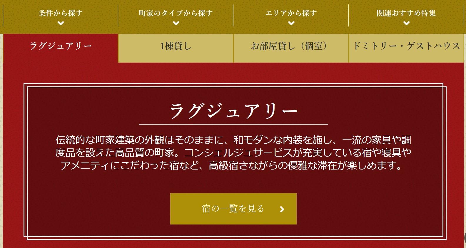 https://www.usagi-yado.com/blog/assets_c/JTB%E7%94%BA%E5%AE%B6%E7%89%B9%E9%9B%86.jpg